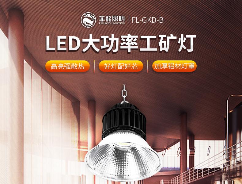 LED大功率工矿灯 工厂车间 球场照明灯 FL-GKD-B