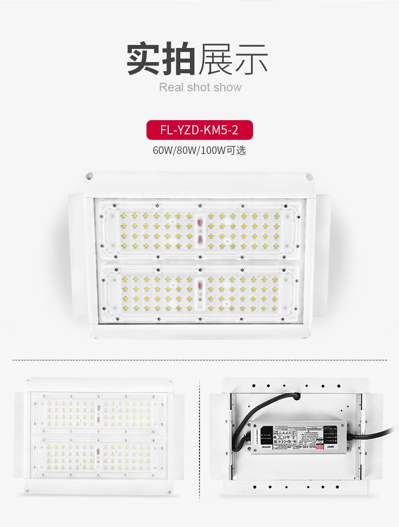 超亮led防爆灯 仓库加油站灯FL-YZD-KM5-2