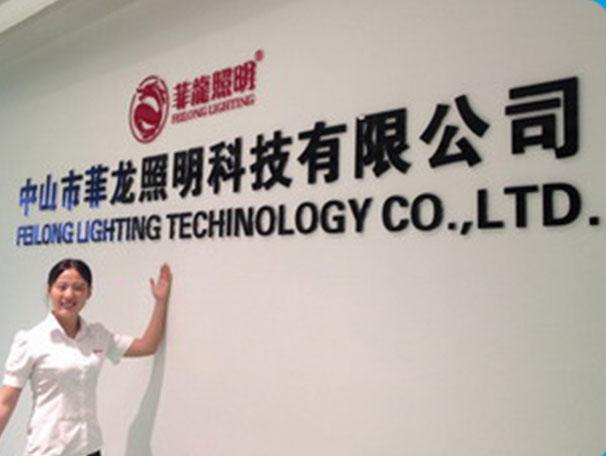 菲龙照明科技